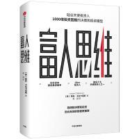 富人思维/ 贾森・卡拉卡尼斯 著决策和投资模式的系统总结 投资猎手管理投资学书籍 中信出版社