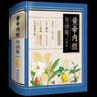 黄帝内经白话解(彩图版) 老中医养生堂 福建科技出版社