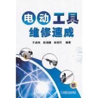 电动工具维修速成 于成伟,赵清国,肖悦巧著 机械工业出版社 9787111381433
