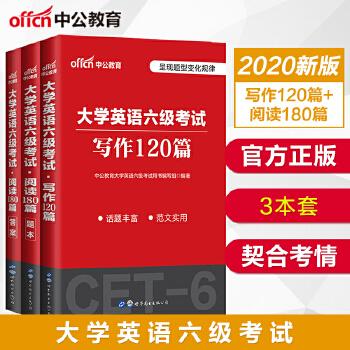 【2019新版】中公大学英语六级考试阅读180篇+写作120篇2本套 官方正版 闪电发货