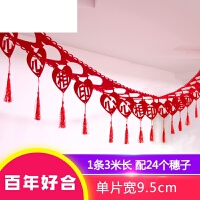 艾欧唯 婚房装饰婚庆婚礼布置用品结婚新房创意新房卧室浪漫彩带喜字拉花