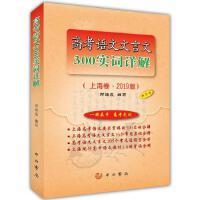 正版现货2019高考语文文言文300实词详解上海卷双色版高中文言