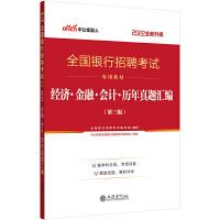 中公教育2022全国银行招聘考试:经济金融会计历年真题汇编(全新升级)