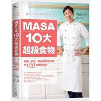 【预售】MASA十大超�食物:防癌、抗老、�崃康陀殖圆慌值�100道美味