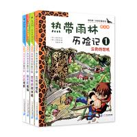 4册*的怒吼 恐怖的雨林蝎 塔兰托毒蛛 大战湾鳄 我的第一本科学漫画书热带雨林历险记 少儿科普书 6-12岁青少年阅读