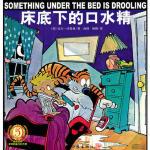 【新书店正版】床底下的口水精 (美)沃特森,汤俏,杨鹏 作家出版社 9787506354547
