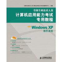 全国专业技术人员计算机应用能力考试专用教程―Windows XP操作系统(附光盘)