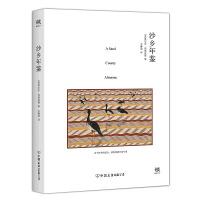 沙乡年鉴(20世纪的美国新梭罗,与《瓦尔登湖》《寂静的春天》并誉为自然文学三部曲)
