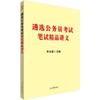 20笔试讲义(pdf+txt+epub+azw3+mobi电子书在线阅读下载)