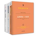 哈佛非虚构写作课+商务英语写作王+给孩子的写作课 写作经典套装全三册