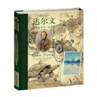 传奇日志 达尔文和贝格尔号一起探险 精装儿童课外科普百科读物 有趣的科普童书 探险知识百科 9-15岁儿童文学小说 少