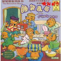 【二手旧书9成新正版现货】贝贝熊系列丛书-睡袋晚会博丹(BerenstainsS)博丹(BerenstainJ)新疆青