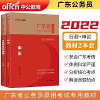 中公教育2022广东省公务员考试:教材(申论+行测)2本套