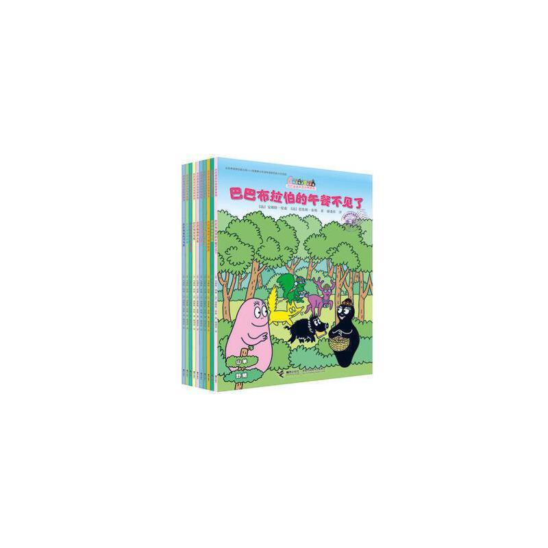 【全10册】巴巴爸爸环游世界系列搭树屋开火车遇见龙卷风救骆