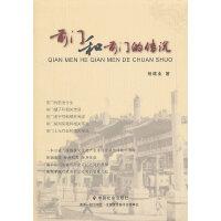 前门和前门的传说 杨建业 9787508736815 中国社会出版社