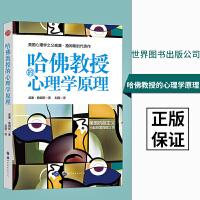 紫云文心:哈佛教授的心理学原理(全)