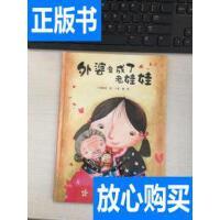 [二手旧书9成新]外婆变成了老娃娃(精装16开) /殷健灵 著 接力?