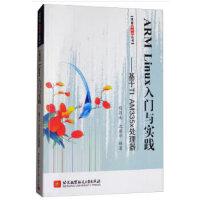{二手旧书99成新}ARM Linux 入门与实践――基于 TI AM335x 处理器 程昌南,沈建华 北京航空航天大