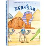 森林鱼童书:恐龙其实没灭绝
