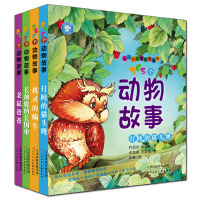 小飞象童书・让孩子越看越想看的365个动物故事(全四册,全彩注音全新力作,所以孩子都会喜欢的动物故事)