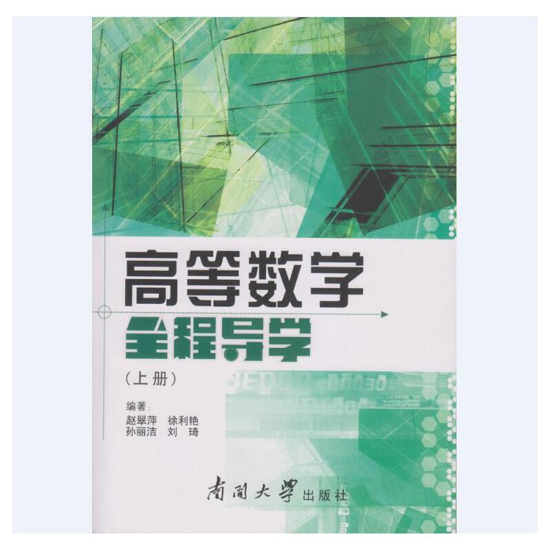 高等数学全程导学(上册)