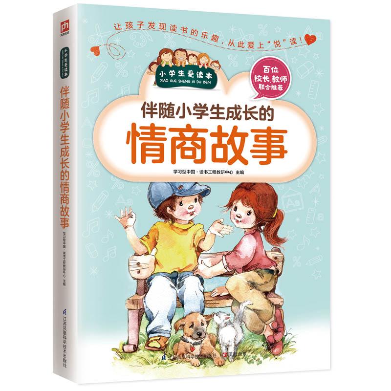 """伴随小学生成长的情商故事让孩子发现读书的乐趣,从此爱上""""悦""""读!"""