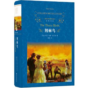 经典译林:荆棘鸟(新版)