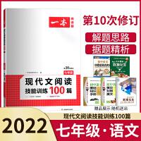 2022版一本现代文阅读技能训练100篇七年级专题训练第10次修订内附三段式答案解析