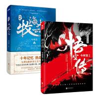 悟空传(典藏纪念版)+海上牧云记 套装2册 【包邮】
