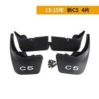 雪铁龙C3-XR爱丽舍天逸C5C4LC4世嘉C6挡泥板改装挡泥板挡泥皮