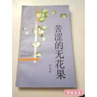【旧书二手书85品】苦涩的无花果 /严文井 花城出版社