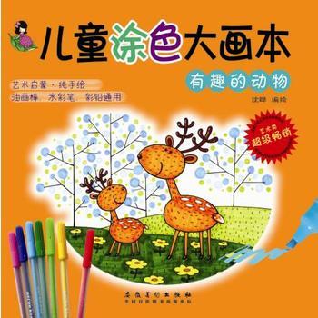 有趣的动物-儿童涂色大画本 沈晔 9787539877891