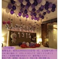 创意求婚表白婚房装饰气球 浪漫房间告白卧室生日布置用品