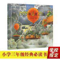 1999年6月29日浙江少儿出版社绘本 正版精装故事书卓越儿童图书奖作品3-6周岁1996年6月29日 儿童绘本故事书幼