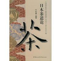 【二手旧书9成新】 日本茶道论 (日)千玄室 监修 9787500447016 中国社会科学出版社