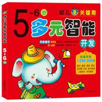 河马童书 5-6岁幼儿多元智能开发 儿童黄金期智力开发 潜能激发 亲子益智力游戏 智能训练 正版 畅销书 绿色