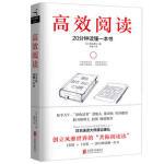 高效阅读 (日)渡边康弘 9787559609700 北京联合出版有限公司
