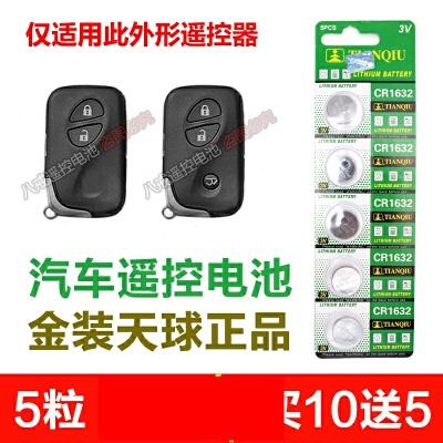 CR1632纽扣电池圆3V雷克萨斯汉兰达汽车钥匙遥控器蓝牙控制器