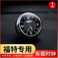 福特蒙迪欧福克斯翼虎翼搏锐界汽车钟表时间电子钟石英表车载时钟