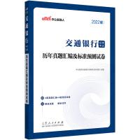中公教育2021交通银行招聘考试:历年真题汇编及标准预测试卷