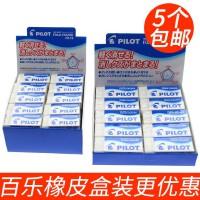 包邮 日本进口PILOT/百乐ER-F6泡沫橡皮超干净超强擦除橡皮擦