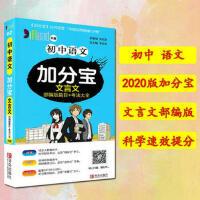 2020版 初中语文加分宝 文言文部编版篇目+考法大全 青岛出版社