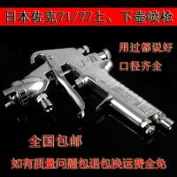 日本W-71、77上下壶家具气动油漆喷枪汽车面漆装修涂料喷漆枪