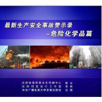 2020年:新生产安全事故警示录―危险化学品篇 3DVD 安全管理 安全培训 视频光盘