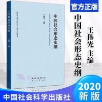 中国社会形态史纲(2020)王伟光 著 中国社会科学出版社 南开大学教材 中国历史发展社会形态
