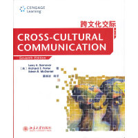 跨文化交际(第7版)