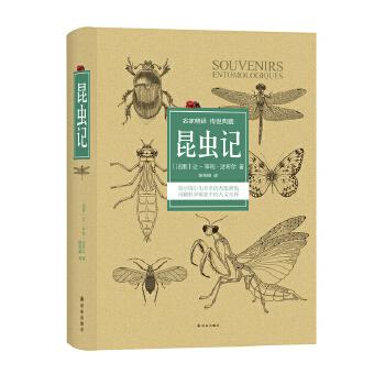 昆虫记 (名家精译 传世典藏)