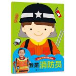 我的第一本职业体验游戏书:我是消防员