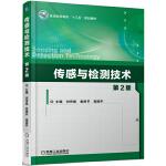 传感与检测技术 第2版