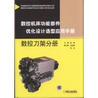 数控机床功能部件优化设计选型应用手册 数控刀架分册
